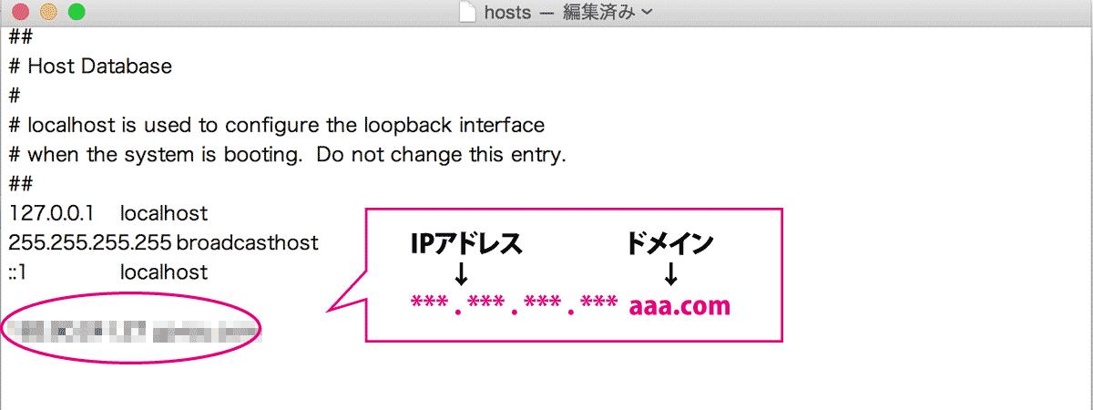 hostsファイルの編集