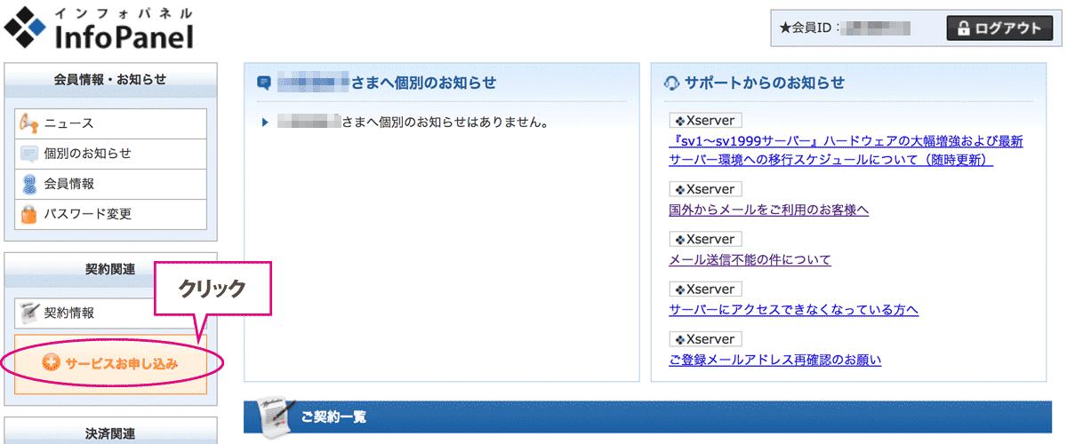 インフォパネル「サービスお申し込み」をクリック