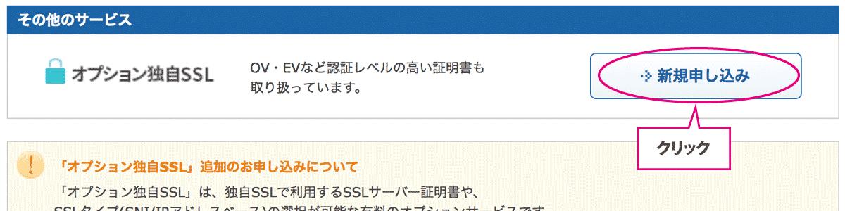 オプション独自SSLを申込む