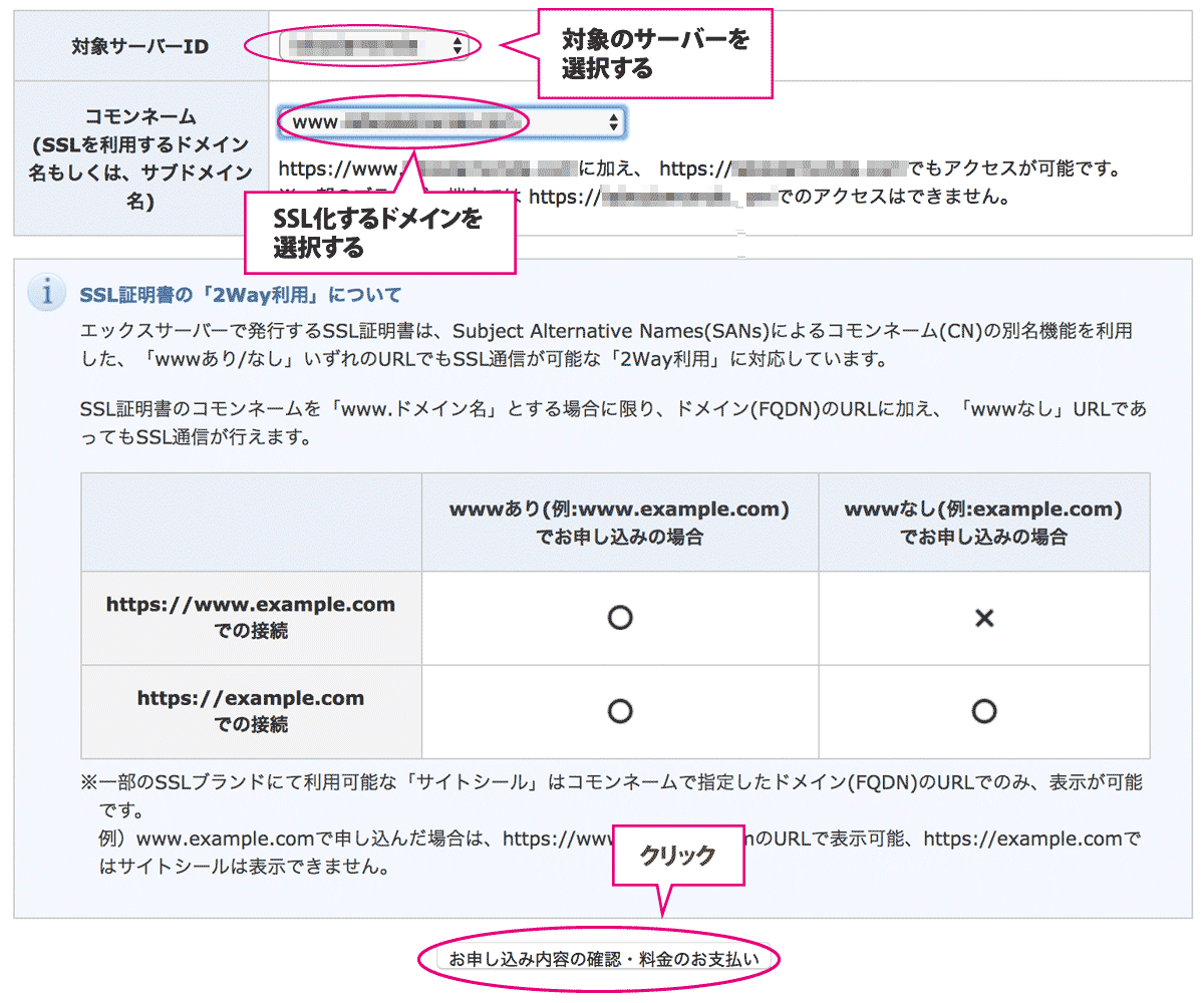 対象のサーバーとドメインを選択