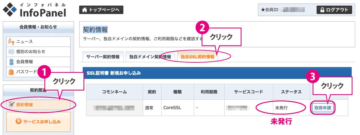 SSL取得申請
