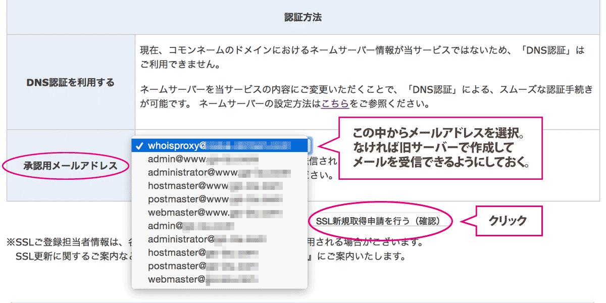 SSL登録者情報を入力