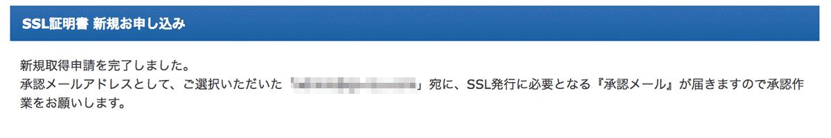 SSL証明書 取得申請受付のメッセージ