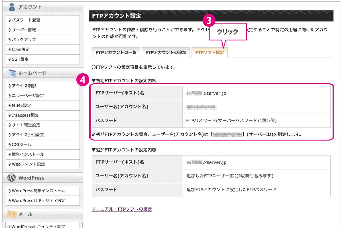 FTPアカウント設定内容