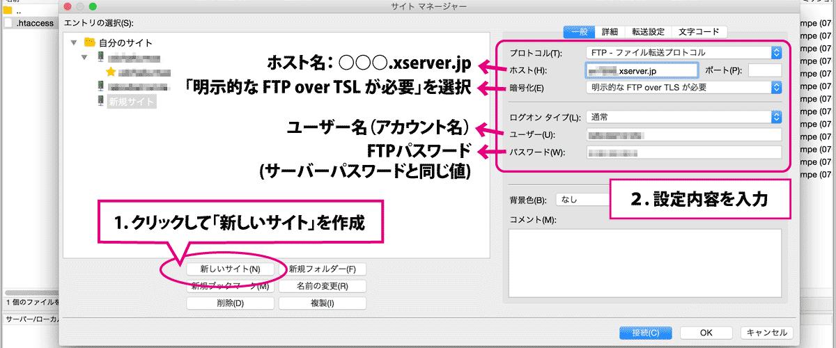 FTPソフトの設定 その1