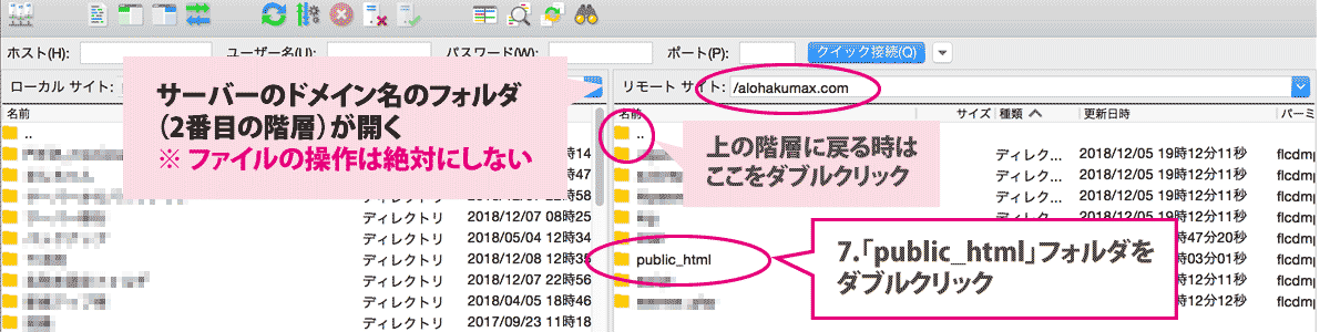 public_htmlフォルダをダブルクリック