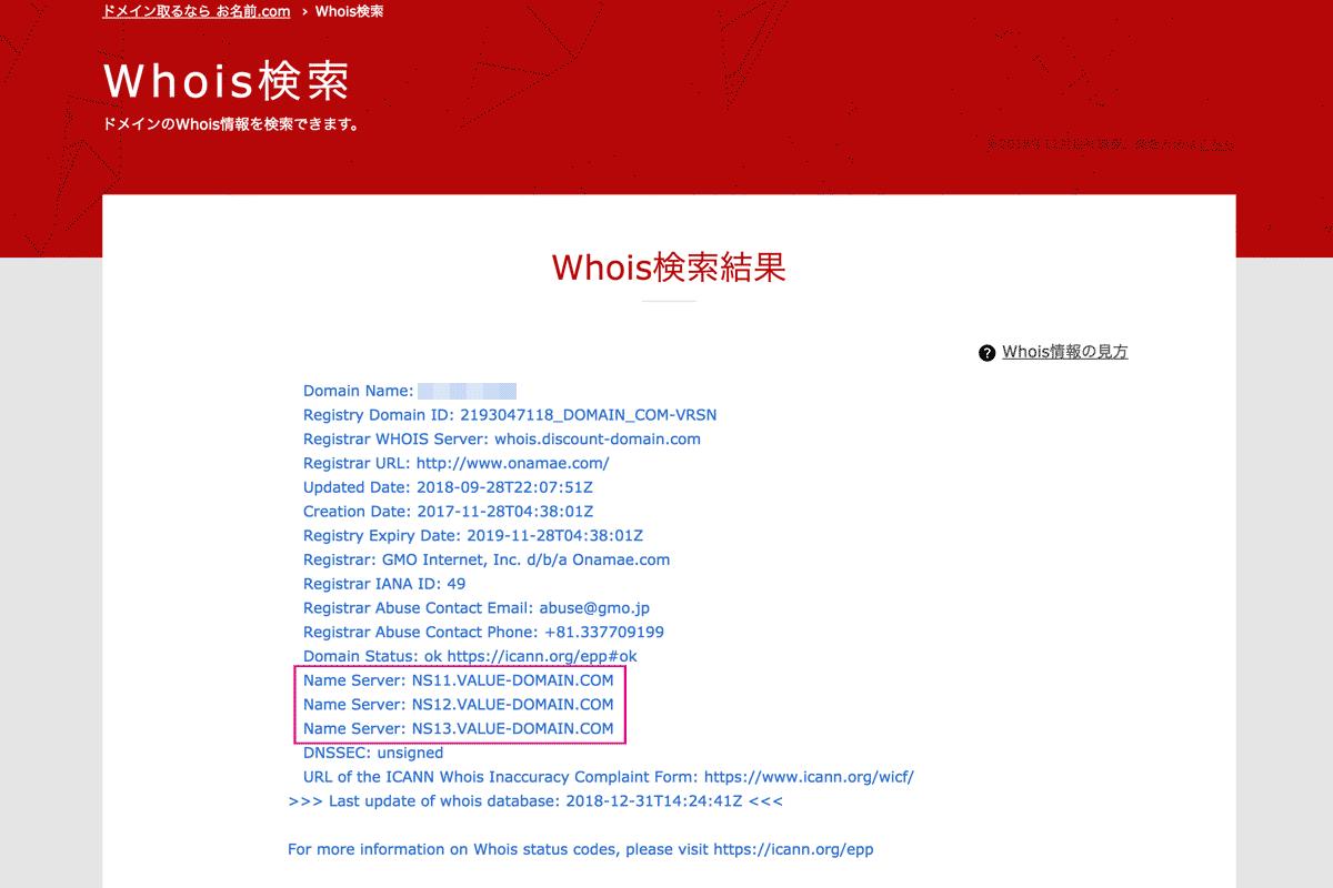 whois検索でチェック(変更前)