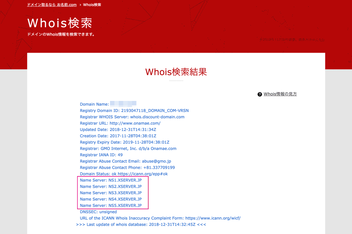 whois検索でチェック(変更後)