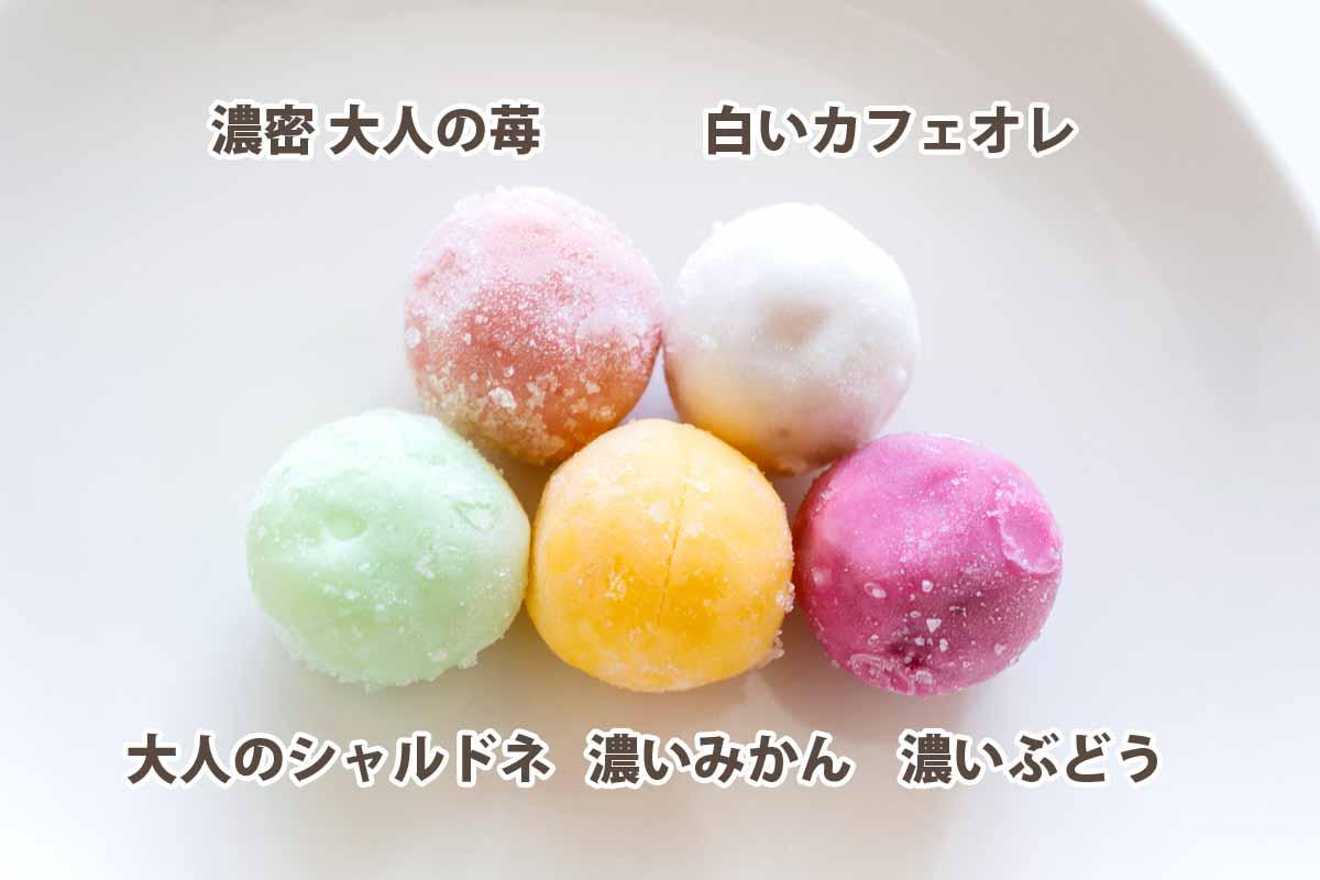 アイスの実 5種類
