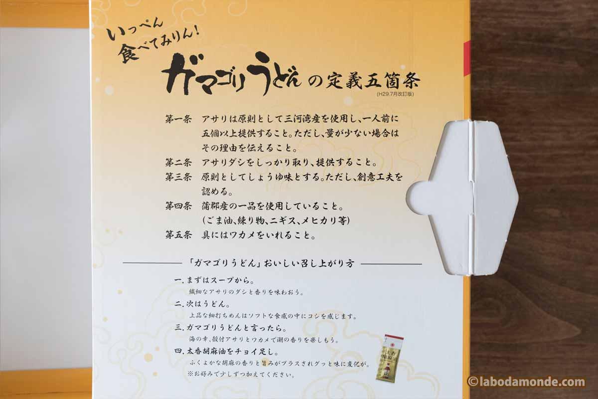 ガマゴリうどん(美味しい食べ方)