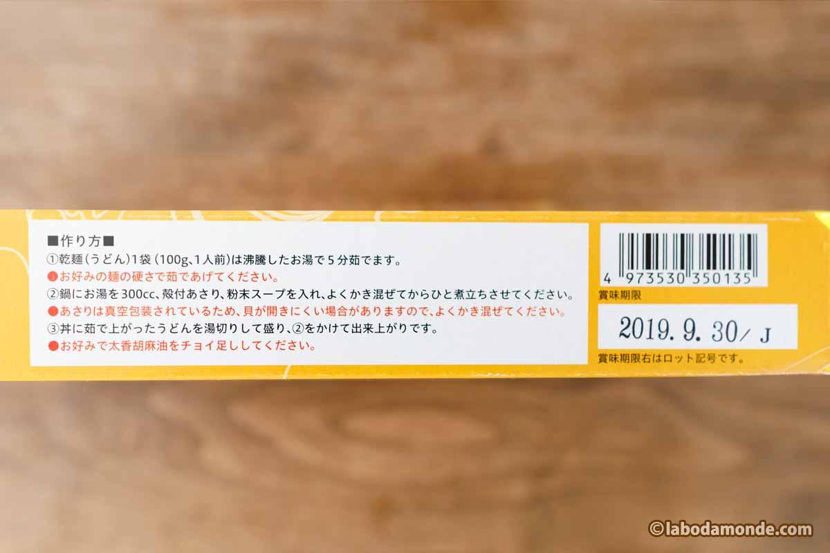 ガマゴリうどん(作り方)