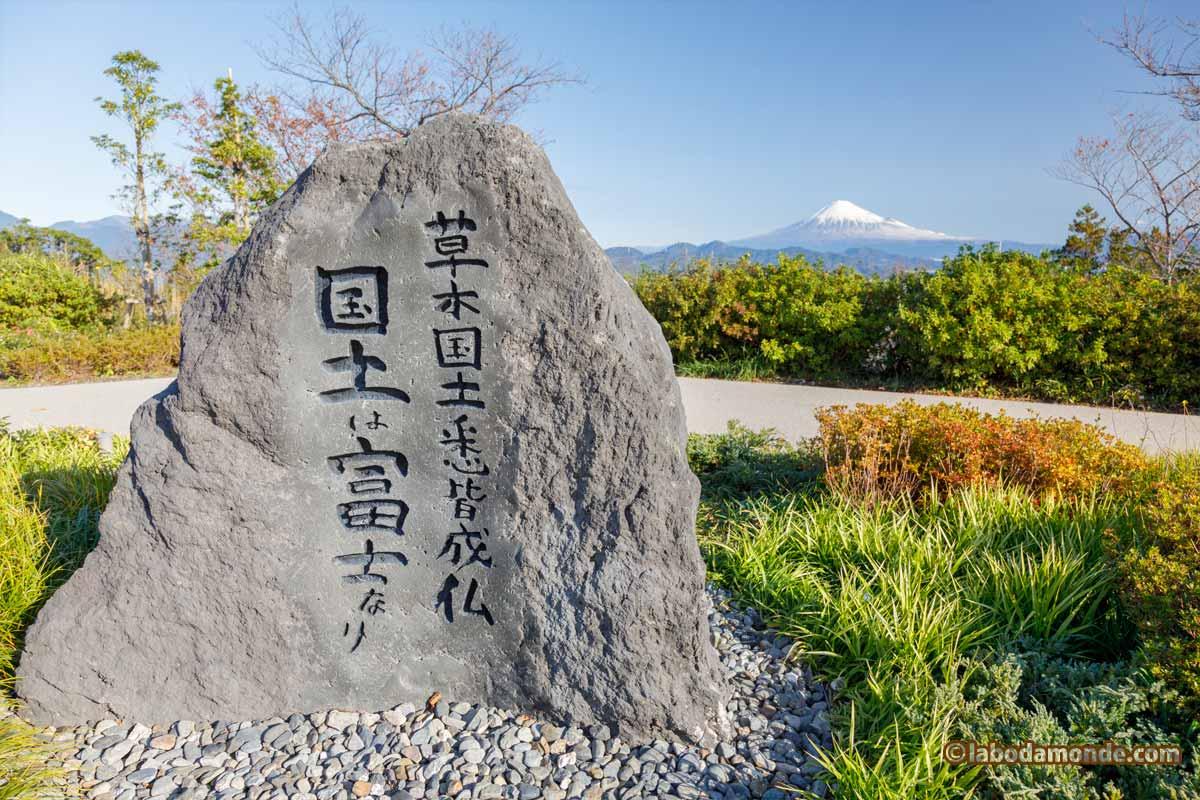 「草木国土悉皆(しっかい)成仏 国土は富士なり」